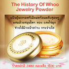 **พร้อมส่ง** The History of Whoo Jewelry Powder