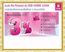 สินเชื่อ Re-Finance กับ GSB HOME LOAN