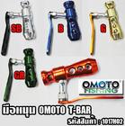 มือหมุน OMOTO T-BAR
