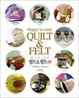 หนังสืองานฝีมือ งานควิลท์ของเกาหลี My Utopia 9 , Quilt & Felt