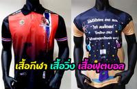 เสื้อกีฬา สำหรับงานวิ่ง ฟุตบอล วอลเลย์บอล