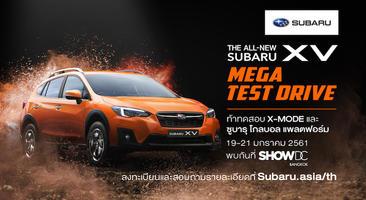 เปิดตัว The All-New Subaru XV อย่างเป็นทางการในงาน �Mega Test Drive�