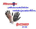 ถุงมือไนล่อนเคลือบโฟมไนไตร   GMS370F (L,M)