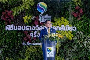 พิธีประกาศผลและมอบรางวัลลูกโลกสีเขียว ครั้งที่ 19