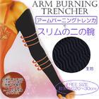 Arm Burning Trencker 1 pairs ท้องแขนหย่อน ไขมันมากองที่เหนือศอก แก้ได้แร้ว หายขาดตึงเป๊ะ ...ไม่อายใครเมื่อยกแขนไร้เปล เหอ เหอ