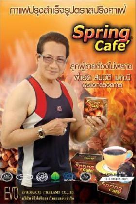 Spring Cafe กาแฟสปริงสำหรับท่านชายโดยเฉพาะ ขนาดบรร
