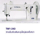 จักรเข็มเดี่ยวตีนตะกุยใหญ่ แบบเย็บหนา Typical TW1-243