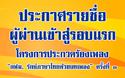 ประกาศผู้ผ่านเข้าสู่รอบแรก โครงการประกวดร้องเพลง �กฟผ. รักษ์ภาษาไทยด้วยบทเพลง� ครั้งที่ ๓