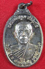 เหรียญหลวงพ่อคูณ วัดบ้านไร่ รุ่น เพชรน้ำเอก เนื้อเงิน (5) ปี 2536