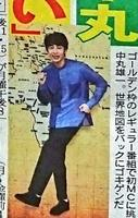 นากามารุ ยูอิจิ เตรียมเป็น MC ช่วงเวลาโกลเด้นไทม์ในรายการ Sekai Roots Tankentai ทาง TV Asahi