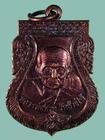 เหรียญหลวงพ่อทวด วัดช้างให้ หลังพระอาจารย์แคล้ว สำนักสงฆ์วังสมบูรณ์ จ.ตรัง
