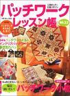 หนังสืองานฝีมือญี่ปุ่น Patchwork # 32