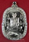 เหรียญรุ่นเสือเผ่น(2) หลวงพ่อโปร่ง วัดถ้ำพรุตะเคียน ชุมพร เนื้ออัลปาก้า ปี 2557