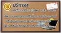 ประกาศ โรงเรียนนวมินทราชินูทิศ  หอวัง  นนทบุรี  เรื่อง ประกาศกวดราคาซื้อด้วยระบบอิเล็กทรอนิกส์