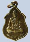 เหรียญหลวงปู่อินทร์ ขันติธโร วัดสันติธรรมาวาส จ.บุรีรัมย์ รุ่น 1