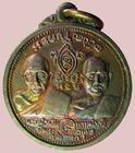 เหรียญหลวงพ่อกลั่น หลวงพ่ออั้น วัดพระญาติ อยุธยา ปี๓๑