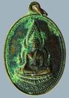 เหรียญพระเจ้าใหญ่อินทรแปลง วัดมหาวนาราม อุบลฯ ปี25