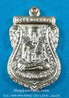 เหรียญเสมาเลี่ยนสมณศักดิ์(3) หลวงพ่อทวด รุ่นเจริญรุ่งเรือง วัดพะโคะ สงขลา เนื้ออัลปาก้า ปี 2560
