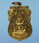เหรียญมหาจักรพรรดิ พระพุทธชินราช ปี๔๕