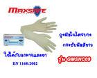 ถุงมือไนไตรบางกระชับมือสีขาว  GMSNC09M,L
