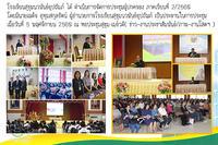 5 พ.ย. 60 ประชุมผู้ปกครองนักเรียนภาคเรียนที่ 2/2560