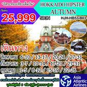 HOKKAIDO HIPSTER AUTUMN  เดินทาง สิงหาคม - ตุลาคม 2560