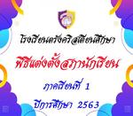 วันอังคารที่ 14 กรกฎาคม 2563 ฝ่ายกิจการและกิจกรรมนักเรียน โรงเรียนตรังคริสเตียนศึกษาได้ จัดพิธีแต่งตั้งสภานักเรียน ประจำปีการศึกษา 2563