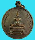 เหรียญหลวงพ่อสุขเกษม วัดโบสถ์ สามเสน กรุงเทพ ปี๒๕