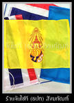 ธงชาติ/ธงตราสัญลักษณ์
