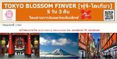 Tokyo Blossom Finver 5D3N เริ่มต้น 30,900 บาทเท่านั้น!!