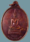 เหรียญรุ่นแรก พระไพรีพินาศ วัดท่าสีดา จ.ร้อยเอ็ด ปี๕๐