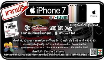 �ลุ้นฟรี iPhone7 @7-Eleven�