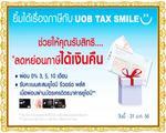 ยิ้มได้เรื่องภาษีกับUOB Tax Smileผ่อน 0% 3,5,10 เดือน รับคะแนนสะสมยูโอบี รีวอร์ด พลัสเมื่อผ่อนผ่านบัตรเครดิตธนาคารยูโอบี