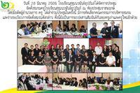 28มีนาคม2560ประชุมจัดตั้งชมคมครูสุขุมนวพันธ์อุปถัมภ์