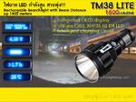 ไฟฉาย Nitecore TM38 LITE 1800 Lumens สายพุ่งขั้นเทพ