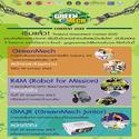การแข่งขัน Thailand GreenMech Contest 2020