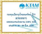 กองทุนเปิดกรุงไทยธนทรัพย์ บี77 อายุ 6 เดือน เสนอขาย 20 - 26 มี.ค. 2556 ผลตอบแทนประมาณ 3.00% ต่อปี