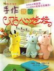 หนังสือสอนทำตุ๊กตาผ้า Dream�s Garden พิมพ์ไต้หวัน