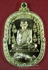 เหรียญรุ่นเสือเผ่น(2) หลวงพ่อโปร่ง วัดถ้ำพรุตะเคียน ชุมพร เนื้อทองระฆัง ปี 2558