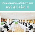 ประชุมคณะกรรมการดำเนินการ ชสท.  ชุดที่ 43 ครั้งที่ 4
