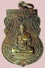 เหรียญรุ่นแรก พระครูอุทัยคณารักษ์ วัดหนองน้ำส้ม จ.อยุธยา ปี 2539