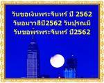 วันอมาวสี วันขอเงินพระจันทร์ ปี 2562 วันปุรณมี วันขอพรพระจันทร์ ปี2562