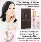 **พร้อมส่ง** The History of Whoo Gongjinhyang Soo Soo Yeon Mist special set