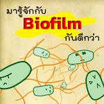 มารู้จักกับ Biofilm กันดีกว่า!!