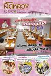 วารสารลัดหลวงสาร ประจำเดือน กรกฎาคม - สิงหาคม 2562