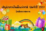 กิจกรรมวันเด็กแห่งชาติ ประจำปีการศึกษา 2557