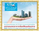 KTB NPA Grand Saleมหกรรมลดราคาทรัพย์สินพร้อมขายเริ่มแล้ววันนี้ - 31 มีนาคม 2556