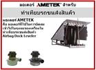 มอเตอร์ Ametek สำหรับท่าเทียบรถขนส่งสินค้า