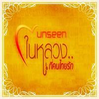 UNSEEN ในหลวงที่คนไทยรัก