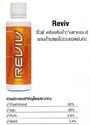 รีไวฟ์ REVIV  เครื่องดื่มน้ำว่านหางจระเข้ผสมน้ำผลไม้รวม